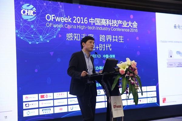 2016中国高科技产业大会 3