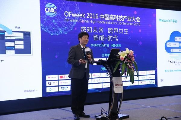 2016中国高科技产业大会 5