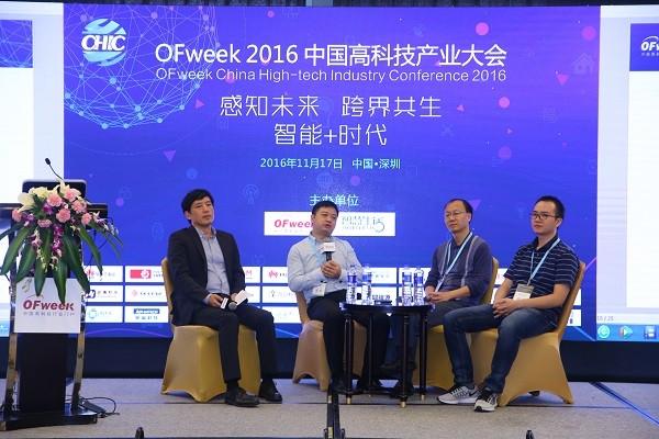 2016中国高科技产业大会成功召开