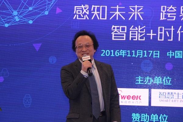 2016中国高科技产业大会 9