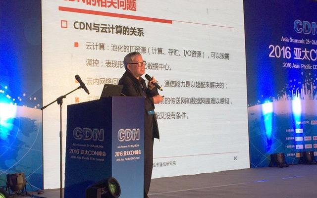 中国信息通信研究院蒋林涛:CDN的现状与标准化