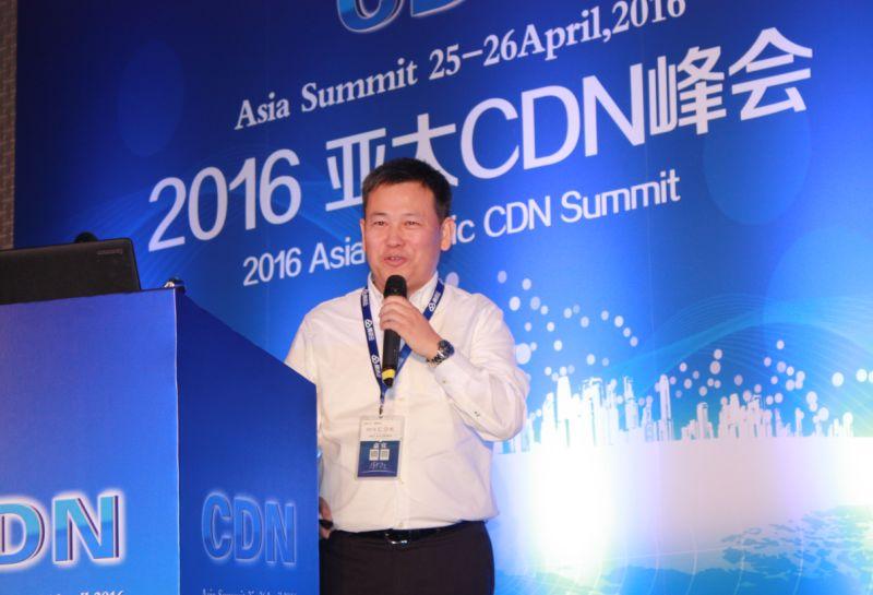 2016亚太CDN峰会2