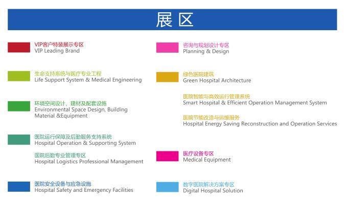 2016全国医院建设大会 1