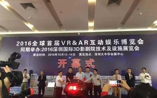 2016全球首届VR&AR互动娱乐博览会1