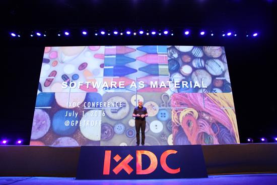 2016国际体验设计大会4