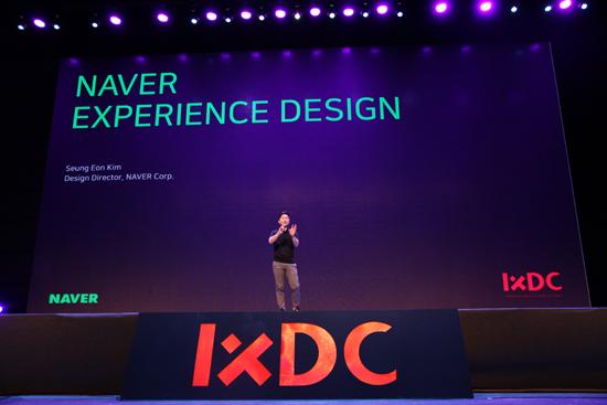 2016国际体验设计大会5