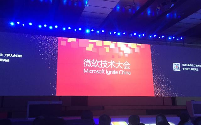 2016微软技术大会 解密企业数字化转型之谜