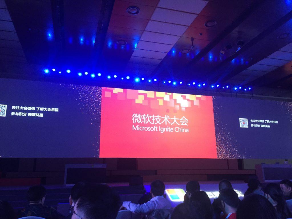 2016微软技术大会10