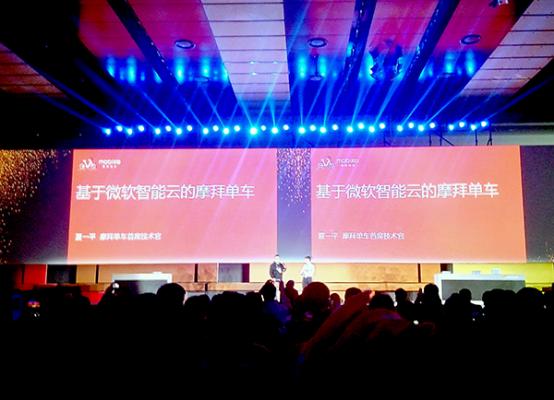 2016微软技术大会6