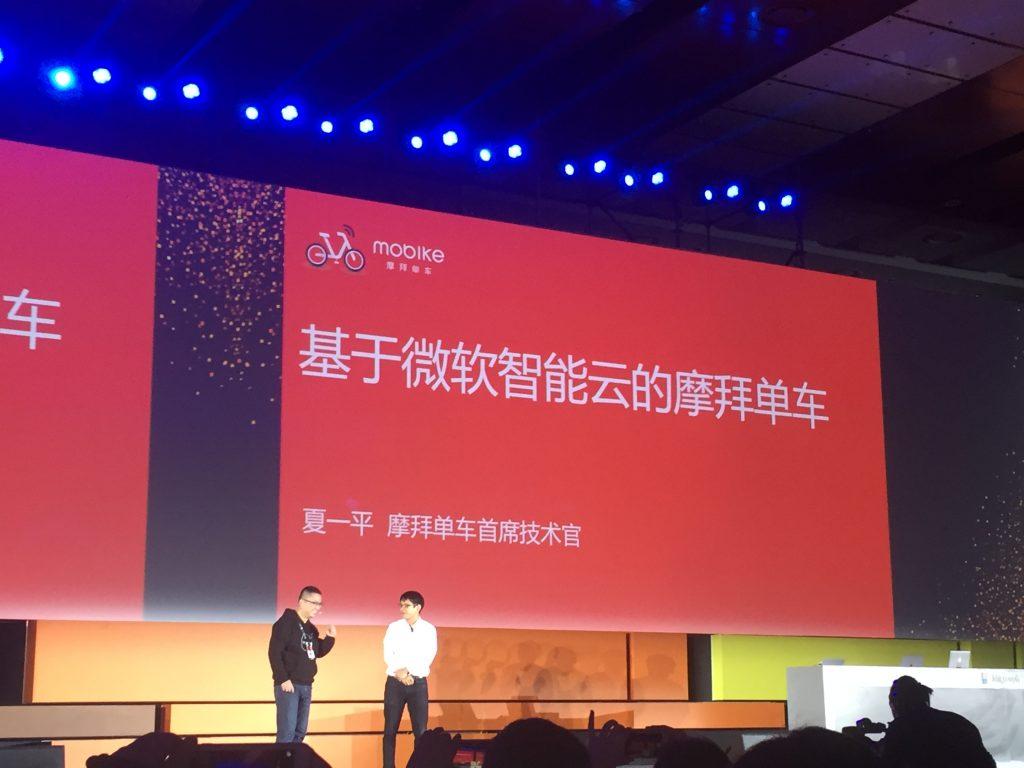 2016微软技术大会9