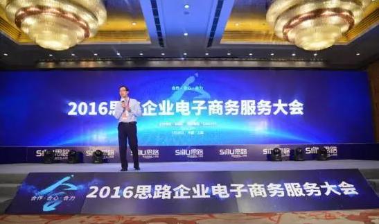 2016思路企业电商服务会 1