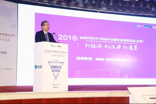 2016第三届金融科技CEO领袖年会 3