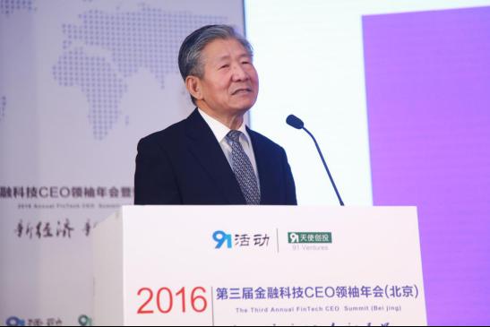 2016第三届金融科技CEO领袖年会 4