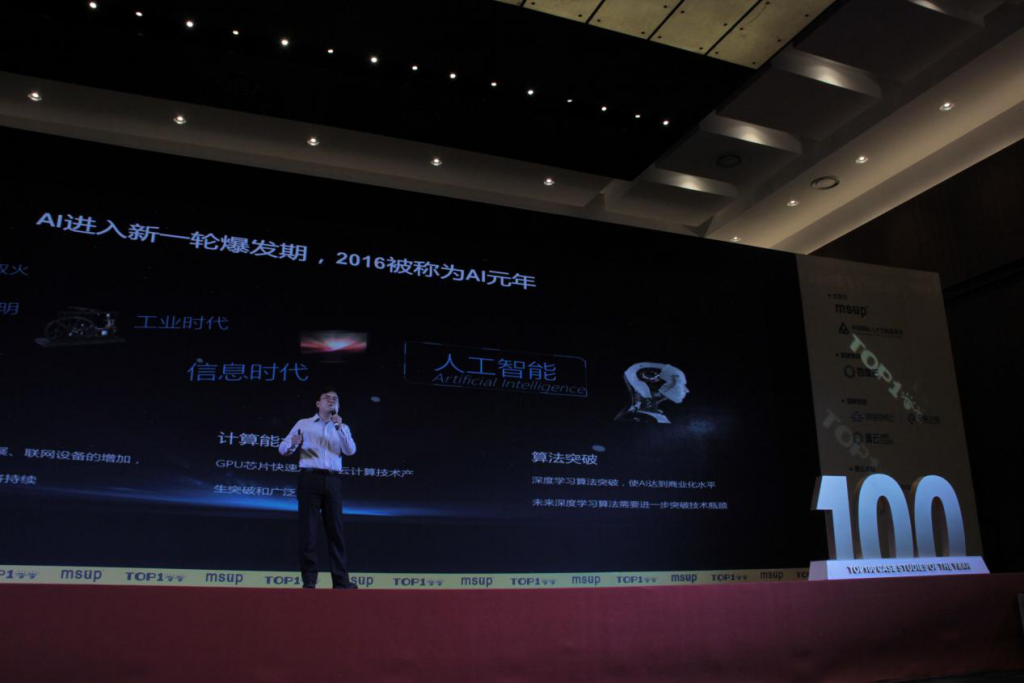 2016第五届全球软件案例研究峰会4