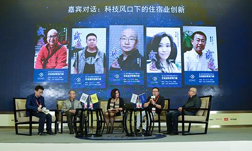 2016第八届中国连锁酒店发展大会圆满落幕