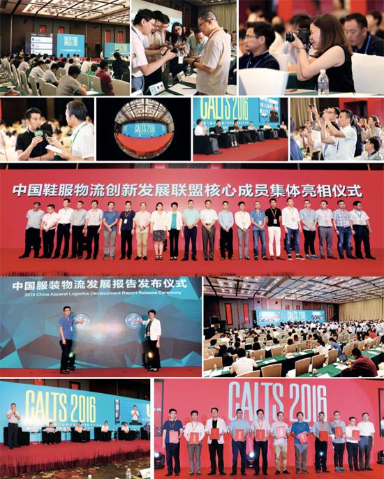 2016第八届中国鞋服行业供应链与物流技术研讨会 1