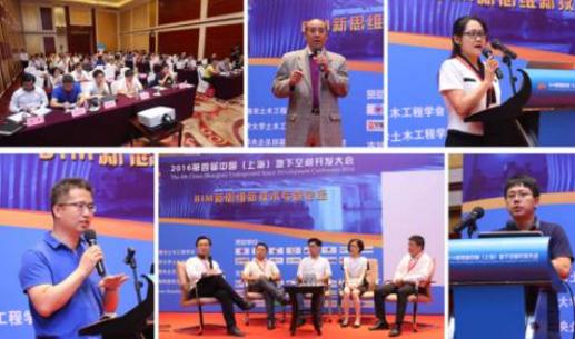 2016第四届中国(上海)地下空间开发大会 4