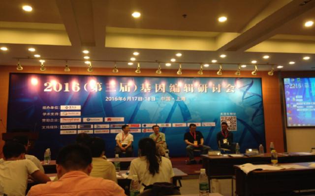 2016(第三届)基因编辑研讨会在沪圆满闭幕