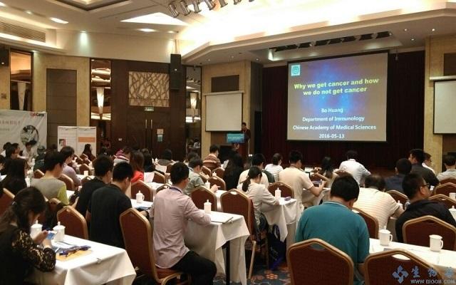 2016(第三届)肿瘤与免疫治疗研讨会隆重开幕