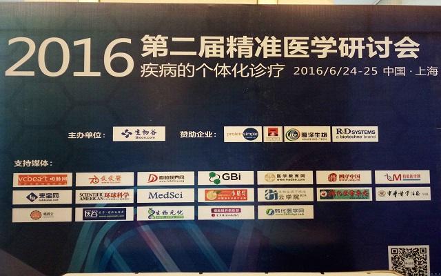 2016(第二届)精准医学研讨会在沪隆重开幕