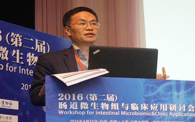 2016(第二届)肠道微生态与健康研讨会