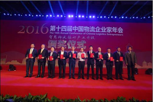 2016(第十四届)中国物流企业家年会 11