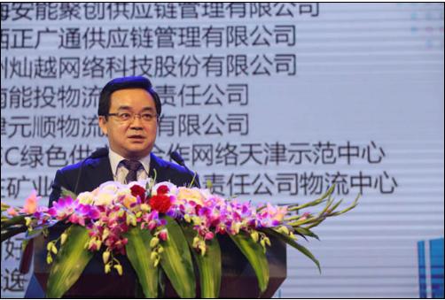 2016(第十四届)中国物流企业家年会 2