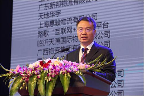 2016(第十四届)中国物流企业家年会 4