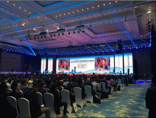 2016(第十四届)中国物流企业家年会 6
