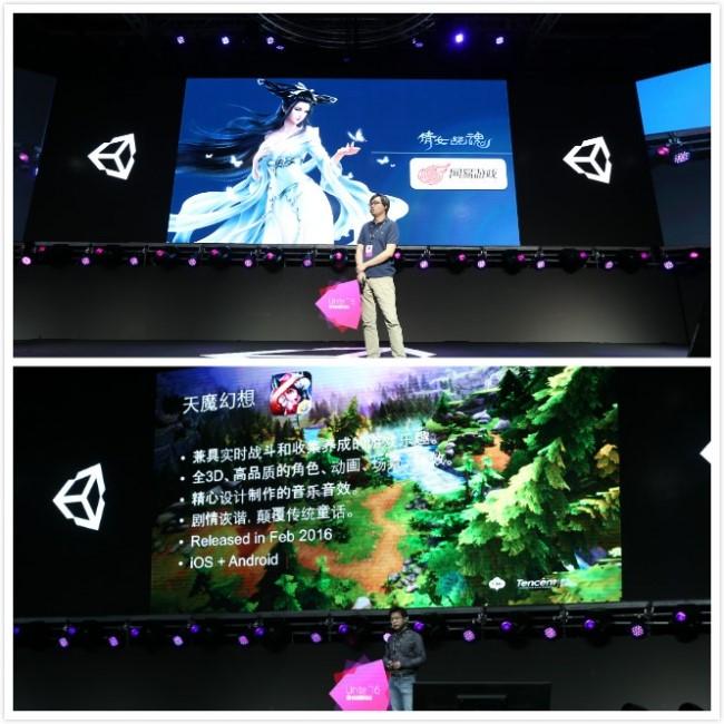 2016Unity开发者大会3