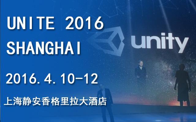 开发者盛会UNITE 2016上海站圆满结束