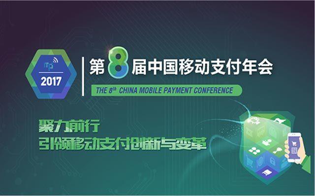 聚力前行,引领移动支付创新与变革——第八届中国移动支付年会完美落幕