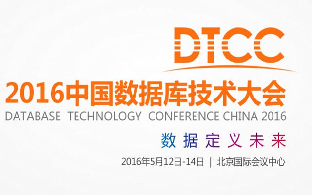 直击DTCC七年不痒DTCC魅力依旧任重仍需远航