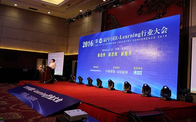 引领中国E-Learning行业发展新方向—2016中国E-Learning行业大会
