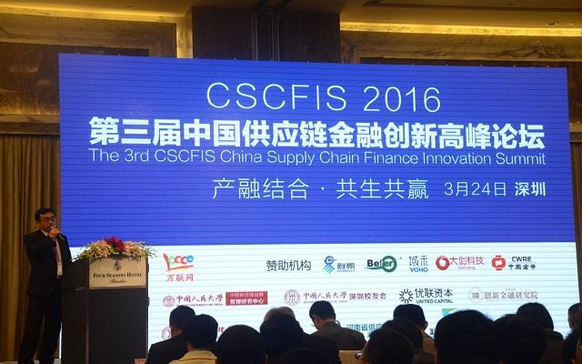 2016第三届中国供应链金融创新高峰论坛在深圳成功举行