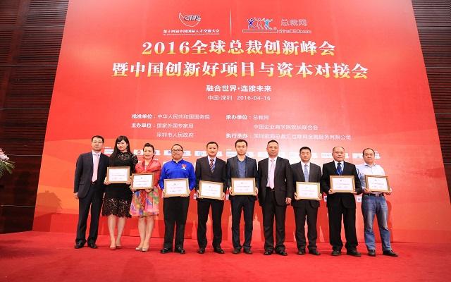 2016全球总裁创新峰会在创新之都深圳隆重召开