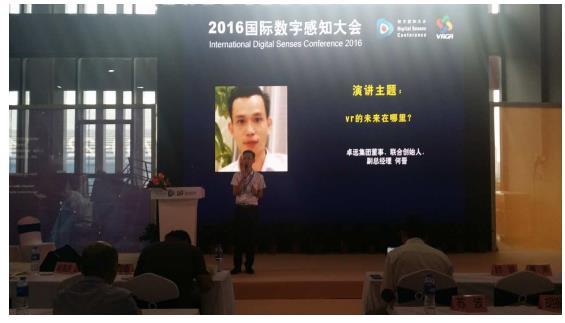 DSE2016国际数字感知大会暨高峰论12