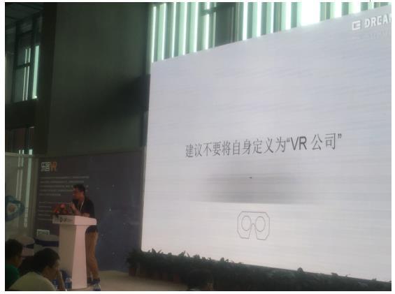 DSE2016国际数字感知大会暨高峰论9