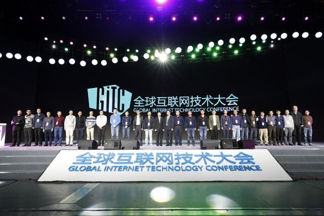GITC 2016全球互联网技术大会1
