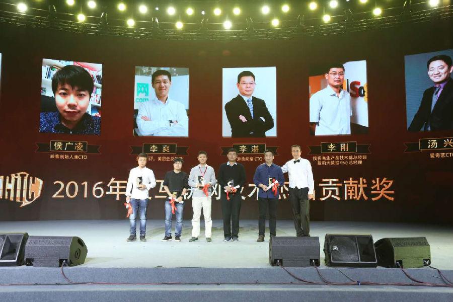 GITC 2016全球互联网技术大会3
