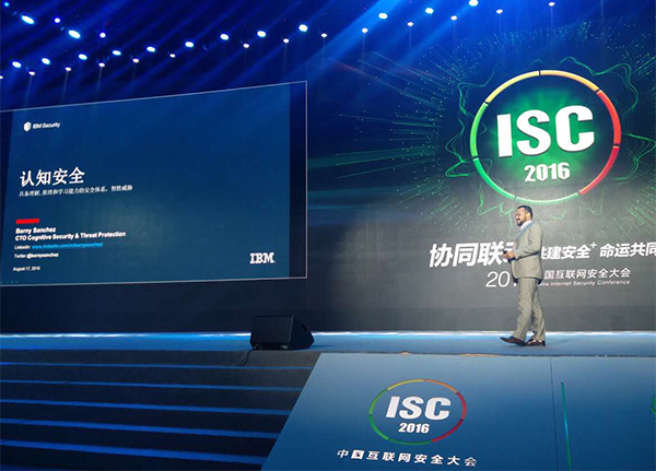 ISC 2016 中国互联网安全大会1