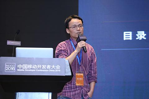 MDCC 2016中国移动开发者大会2