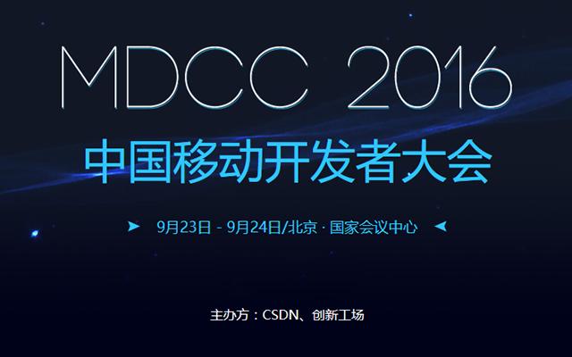 聚焦技术实战!MDCC 2016 移动开发者大会盛大开幕