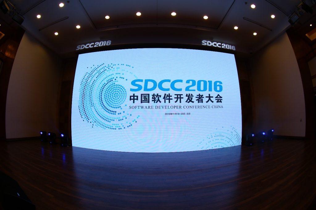 SDCC 2016中国软件开发者大会16