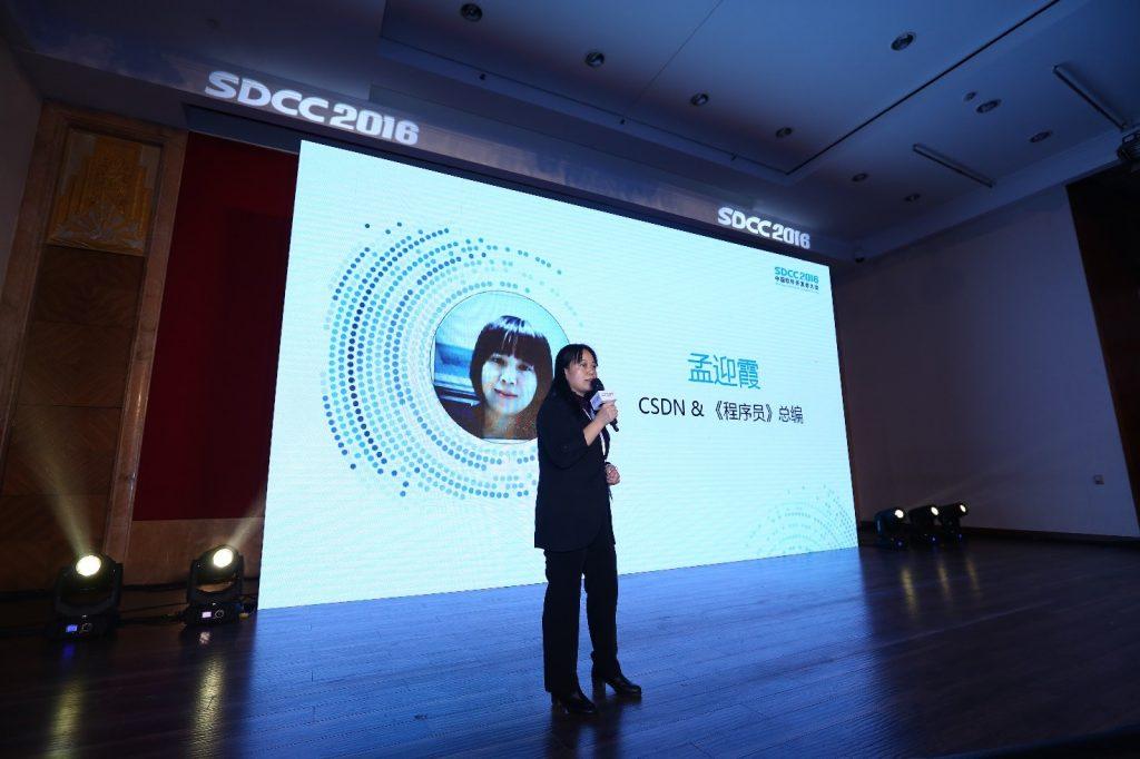 SDCC 2016中国软件开发者大会17