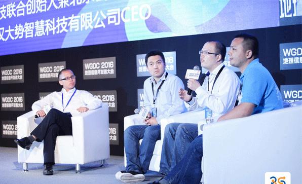 WGDC 2016地理信息开发者大会2