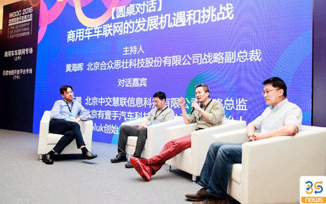 【WGDC2016】圆桌对话:商用车车联网的发展机遇和挑战