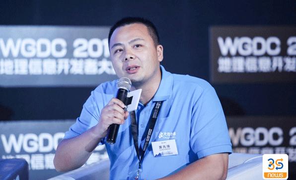WGDC 2016地理信息开发者大会6