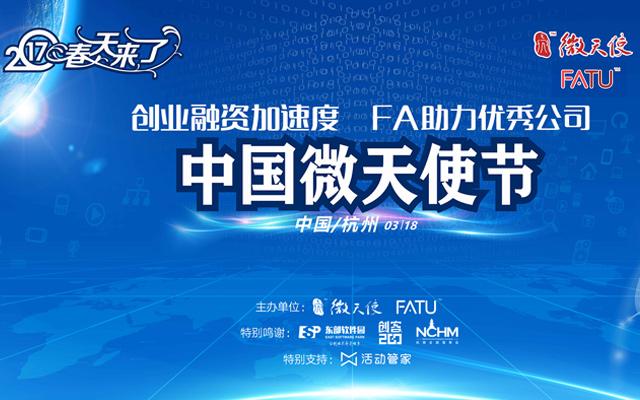 3月18日:1000名投资大佬、创业CEO、FA及众创空间创始人都来了杭州!