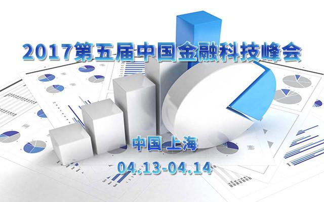 2017第五届中国金融科技峰会